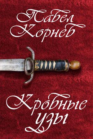 Истории Норлинга, Империи и Северных земель 3. Кровные узы, Павел Корнев