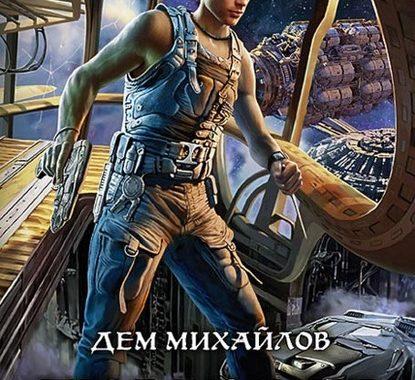 Пылающие Дюзы, Дем Михайлов все книги