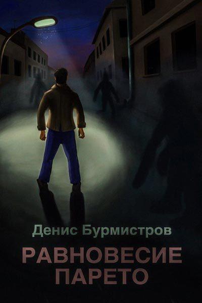 Равновесие Парето, Денис Бурмистров