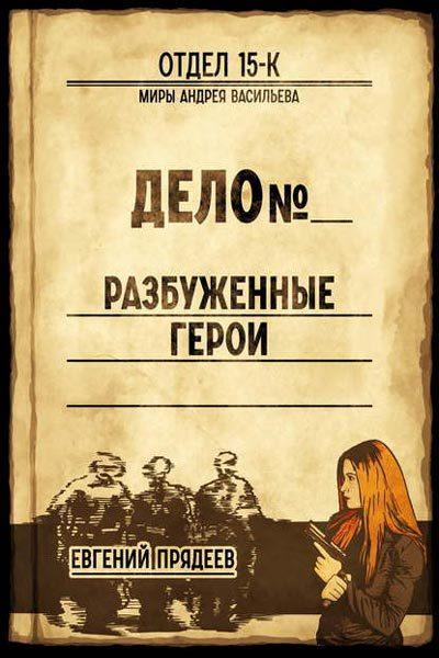 Разбуженные герои, Евгений Прядеев