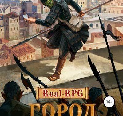 Real-Rpg (ака Город Гоблинов), Пётр Жгулёв все книги