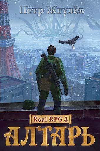 Real-Rpg 3. Алтарь, Пётр Жгулёв