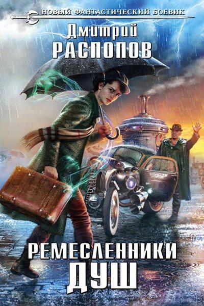 Ремесленники душ, Дмитрий Распопов все книги