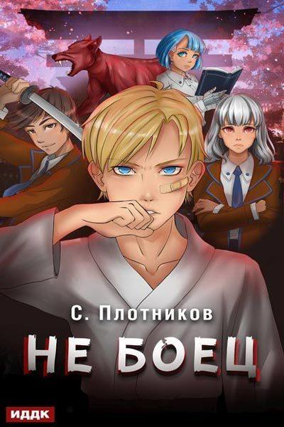 Наездник, Сергей Плотников все книги