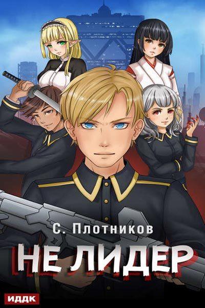 Наездник 2. Не лидер, Сергей Плотников