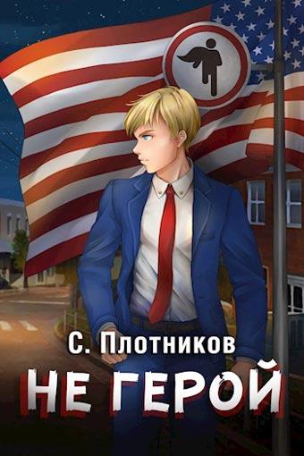 Наездник 3. Не герой, Сергей Плотников