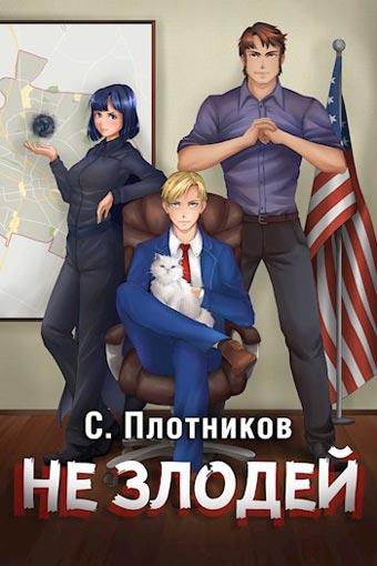 Наездник 4. Не злодей, Сергей Плотников