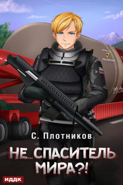 Наездник 5. Не… спаситель мира?!, Сергей Плотников