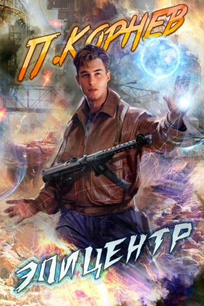 Резонанс 2. Эпицентр, Павел Корнев