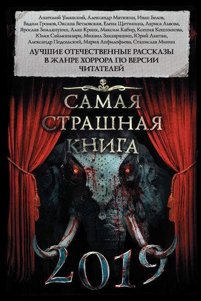 Самая страшная книга 2019 (сборник), скачать FB2 epub