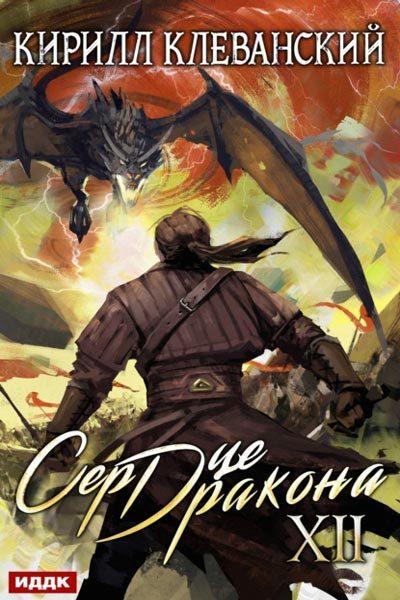 Сердце Дракона 12, Кирилл Клеванский