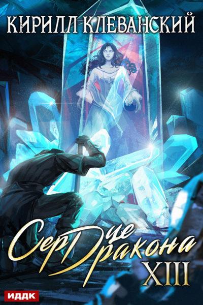 Сердце Дракона 13, Кирилл Клеванский