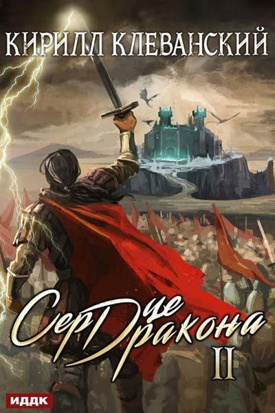 Сердце Дракона 2, Кирилл Клеванский