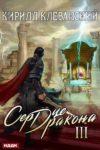 Сердце Дракона 3, Кирилл Клеванский