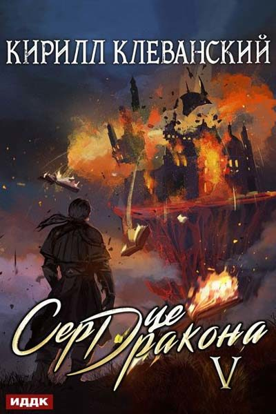 Сердце Дракона 5, Кирилл Клеванский
