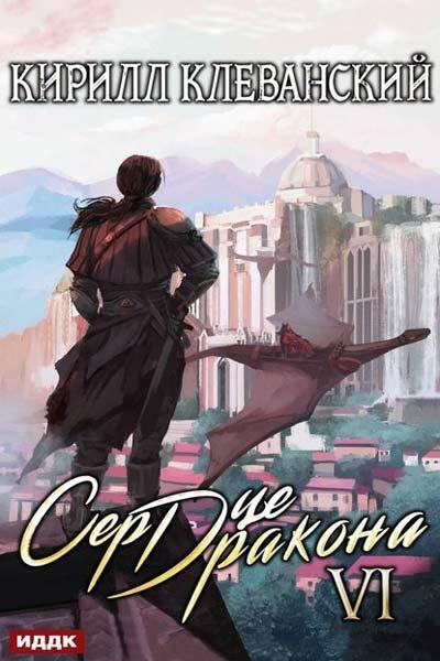 Сердце Дракона 6, Кирилл Клеванский