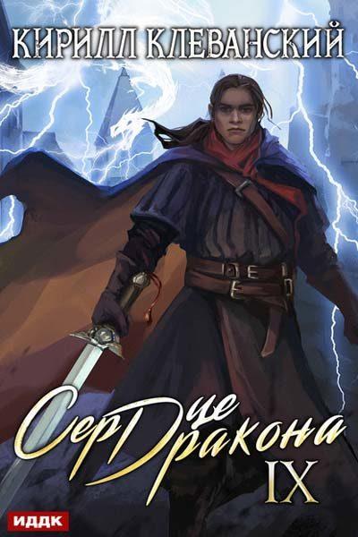 Сердце Дракона 9, Кирилл Клеванский.