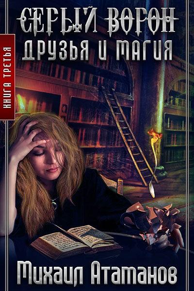 Серый Ворон 3. Друзья и магия, Михаил Атаманов