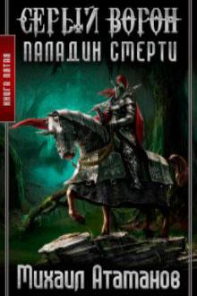Серый Ворон 5. Паладин смерти., Михаил Атаманов