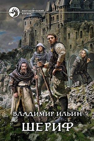 Шериф, Владимир Ильин