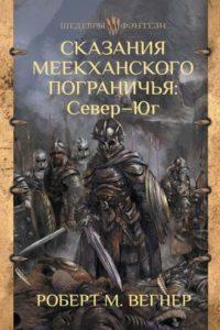 Сказания Меекханского пограничья, Роберт М. Вегнер все книги