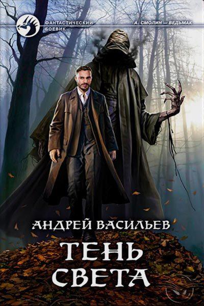 А.Смолин, ведьмак 3. Тень света, Андрей Васильев