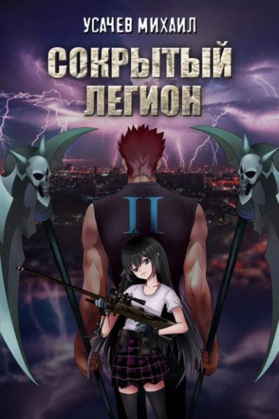 Сокрытый Легион 2, Михаил Усачев