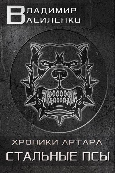 Хроники Артара 1. Стальные псы, Владимир Василенко