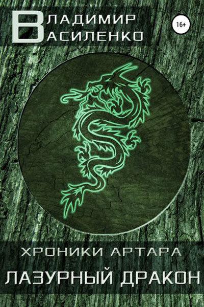 Хроники Артара 3. Лазурный дракон, Владимир Василенко
