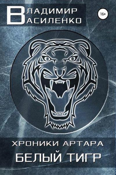 Хроники Артара 4. Белый тигр, Владимир Василенко