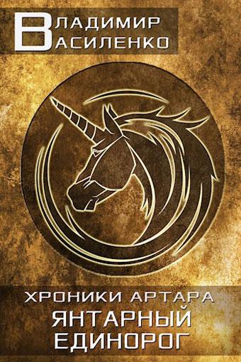 Хроники Артара 5. Янтарный единорог, Владимир Василенко