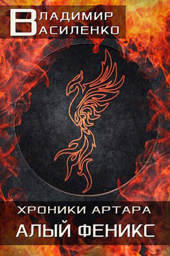Хроники Артара 6. Алый феникс, Владимир Василенко