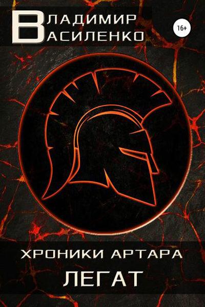 Хроники Артара 8. Смертный 2. Легат, Владимир Василенко