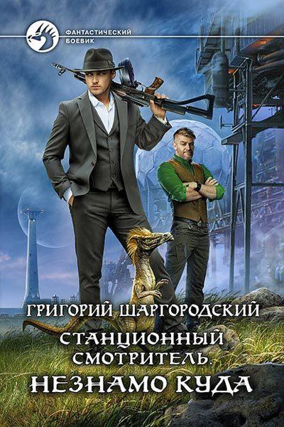 Станционный смотритель, Григорий Шаргородский все книги