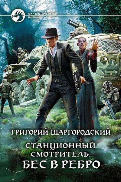 Станционный смотритель 2. Бес в ребро, Григорий Шаргородский