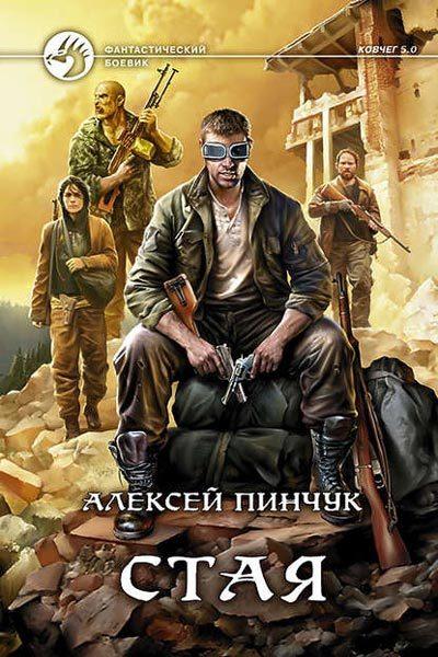 Стая, «Ковчег 5.0». Алексей Пинчук