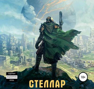 Стеллар, Роман Прокофьев все книги