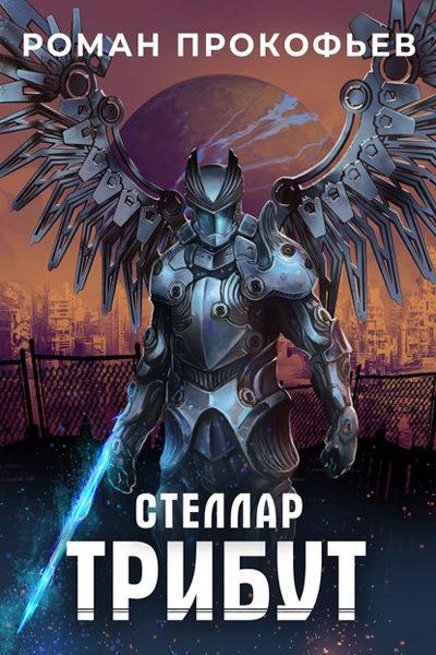 Стеллар 2. Трибут, Роман Прокофьев