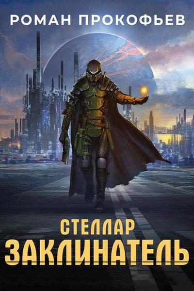 Стеллар 3. Заклинатель, Роман Прокофьев