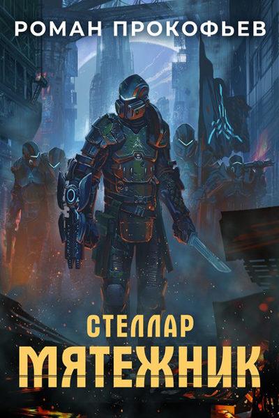 Стеллар 4. Мятежник, Роман Прокофьев