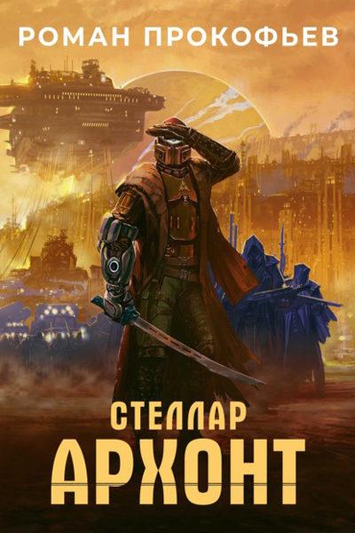 Стеллар 5. Архонт, Роман Прокофьев