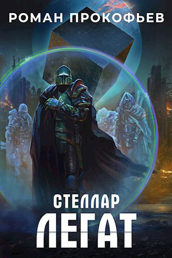 Стеллар 6. Легат, Роман Прокофьев