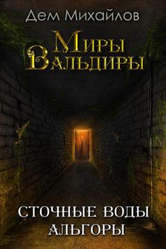 Сточные воды Альгоры, Дем Михайлов все книги