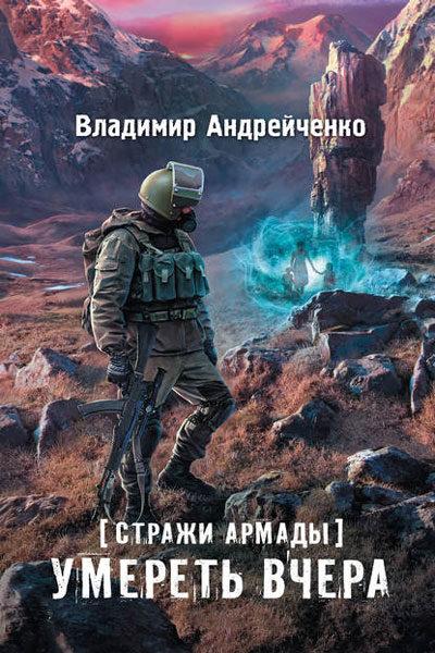 Стражи Армады 1. Умереть вчера. Владимир Андрейченко