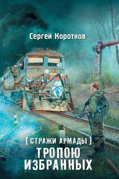 Стражи Армады 5. Тропою избранных, Сергей Коротков