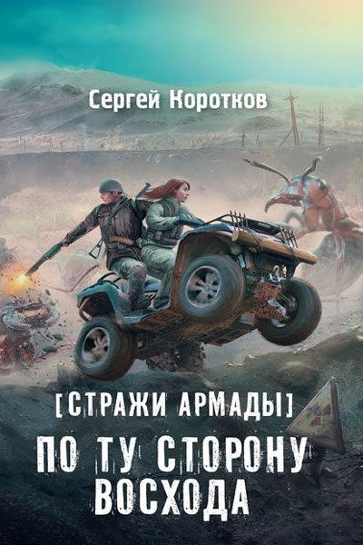 Стражи Армады 7. По ту сторону восхода, Сергей Коротков
