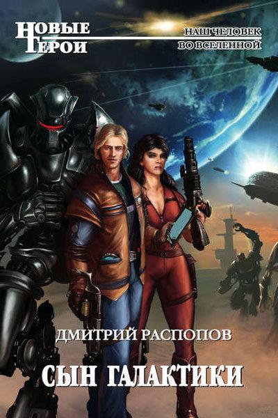 Сын Галактики, Дмитрий Распопов все книги