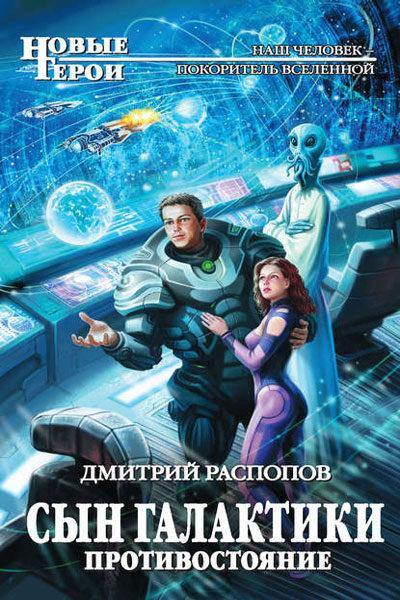 Сын Галактики 2. Противостояние, Дмитрий Распопов