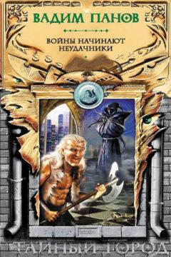 Тайный Город, Вадим Панов все книги