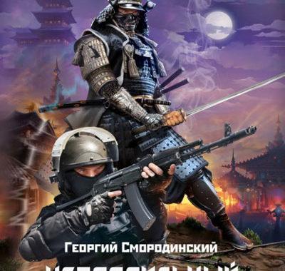 Телохранитель темного бог, Георгий Смородинский все книги